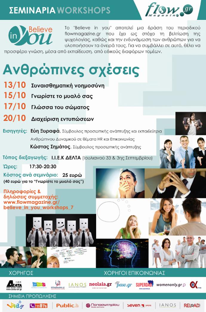 workshops_anthropines_sxeseis