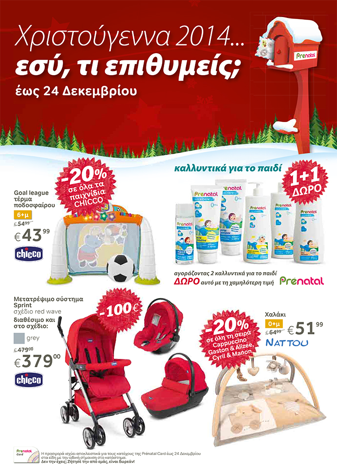 advertorial prenatal xmas