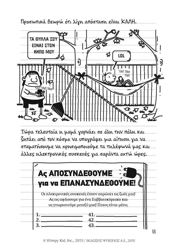 spasiklas10_Page_22