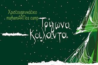 trigwna-kalanta-heiraklidwn-sm