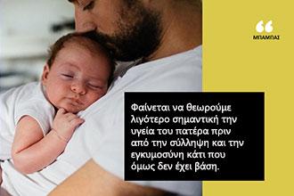 Πώς η υγεία του πατέρα επηρεάζει το αγέννητο παιδί του