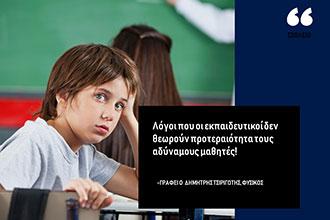μαθητές σχολειο