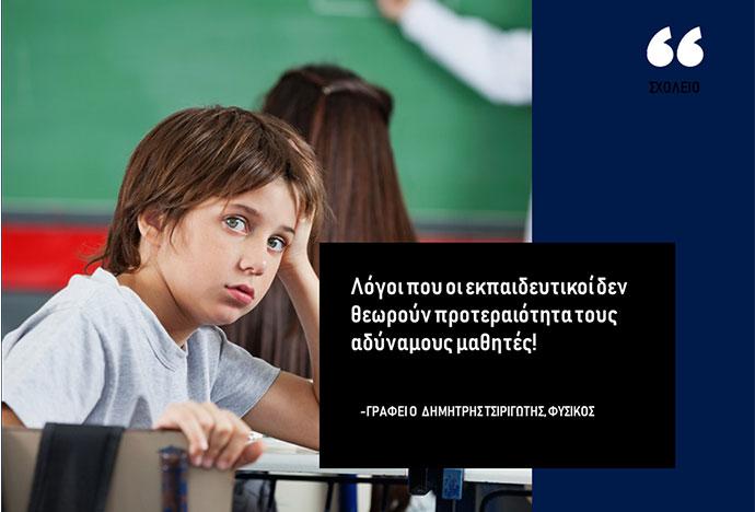 μαθητές σχολείο