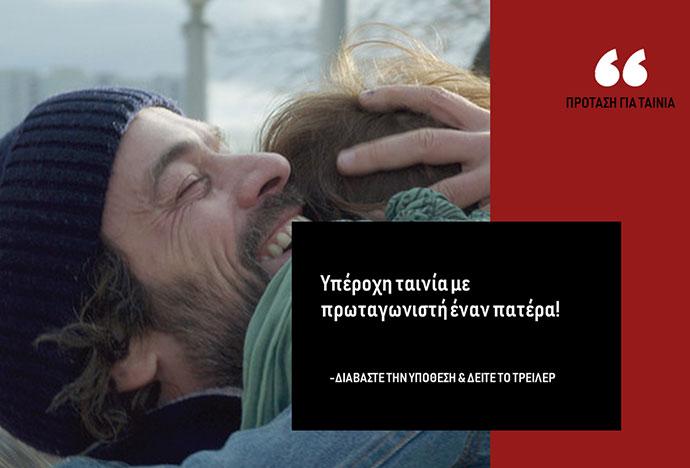 Ταινία στον καναπέ: Οι αγώνες μας, 2018