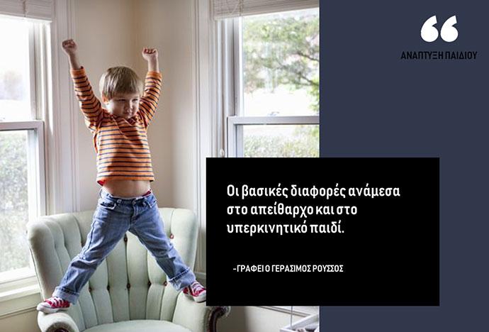 Το παιδί μας είναι άτακτο ή υπερκινητικό;