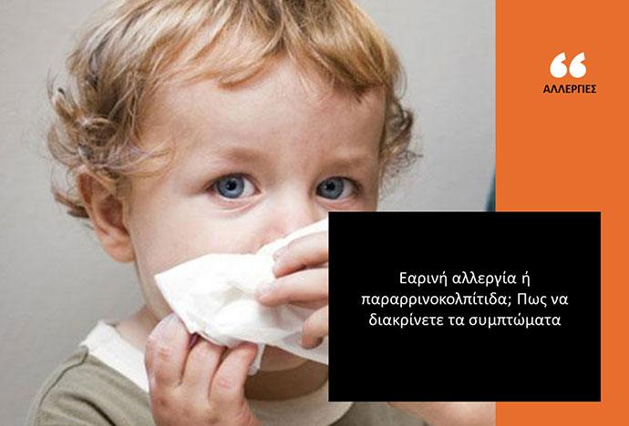 Πώς θα καταλάβετε αν έχει το παιδί εαρινή αλλεργία ή παραρρινοκολπίτιδα;