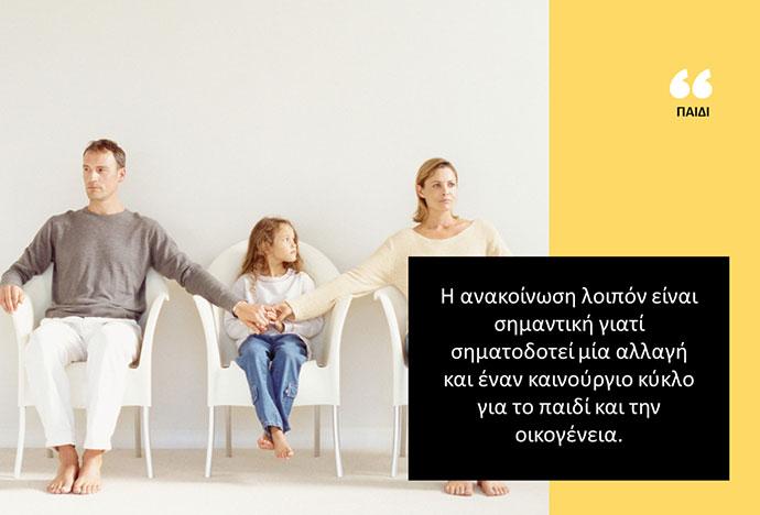 Πώς ανακοινώνουμε στα παιδιά το διαζύγιο