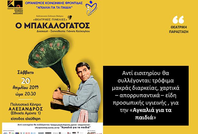 Θεατρική παράσταση: «Ο Μπακαλόγατος»
