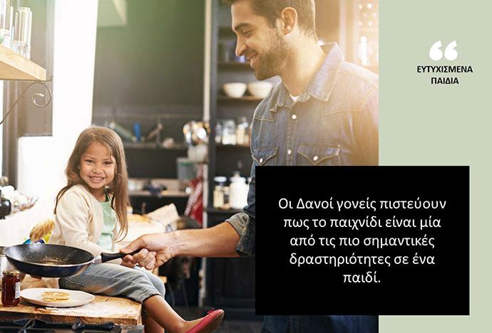 5 γονικές συμβουλές από Δανούς γονείς