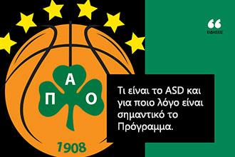 Ανακοινώθηκε η πρώτη Ακαδημία Μπάσκετ για Παιδιά με Αυτισμό από τον Παναθηναϊκό