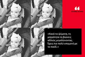 """Λένα Γατση: """"Φένια όταν σε πρωτοείδα..."""""""