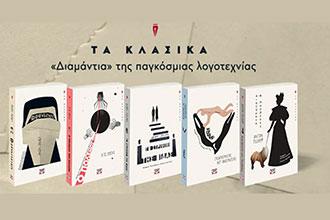 Εκδόσεις Ψυχογιός: Nέα σειρά κλασικής λογοτεχνίας με πέντε εμβληματικά έργα