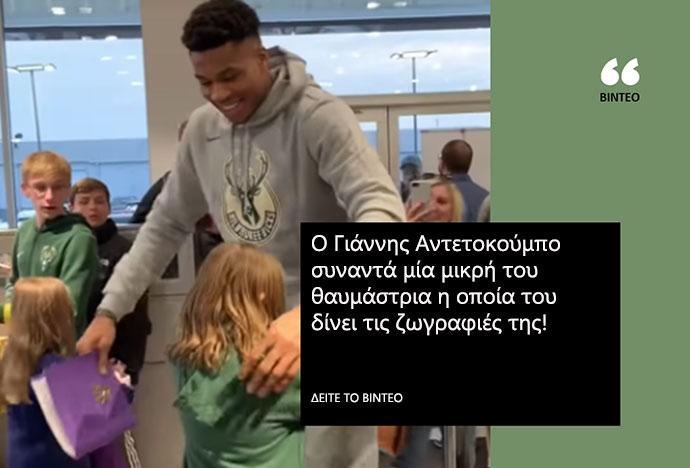 Ο Γιάννης Αντετοκούμπο συναντά μία μικρή του θαυμάστρια #βίντεο