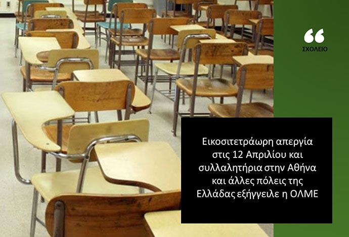 Κλειστά σχολεία την Παρασκευή