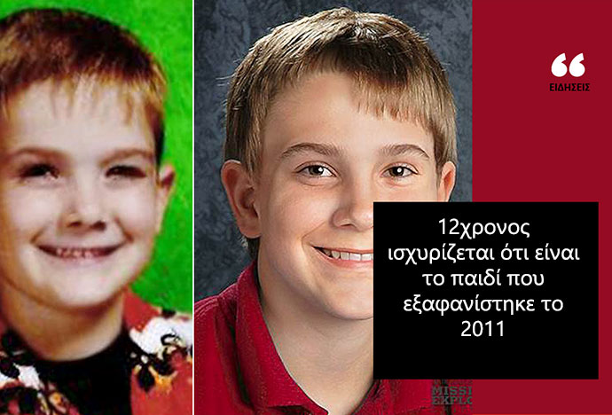 12χρονος ισχυρίζεται ότι είναι το παιδί που εξαφανίστηκε το 2011