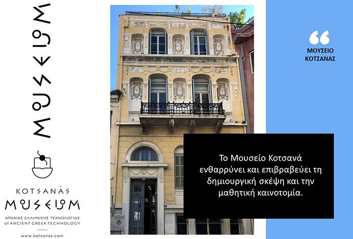 Το Μουσείο Κοτσανά στηρίζει την μαθητική καινοτομία!